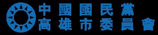 中國國民黨高雄市委員會